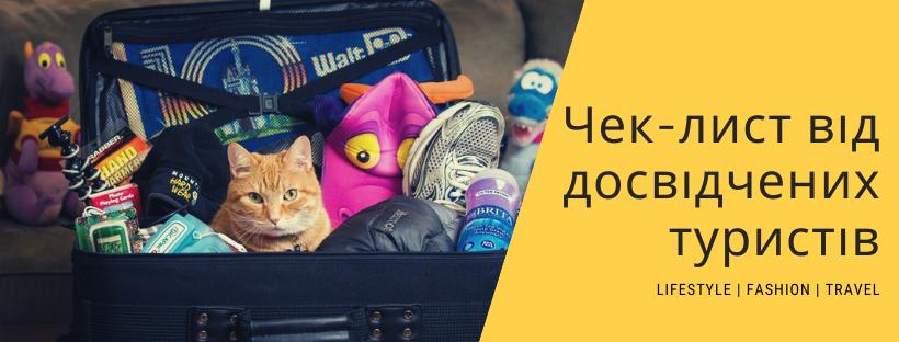 Як не переплачувати за багаж?