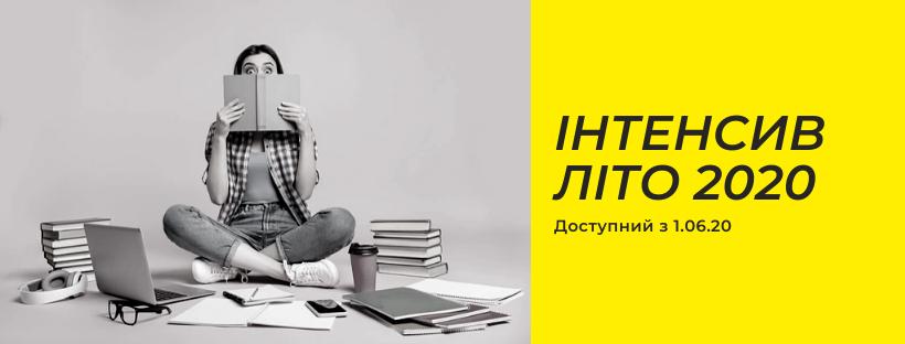 Що я дізнаюся на мовному Yasvit інтенсиві?