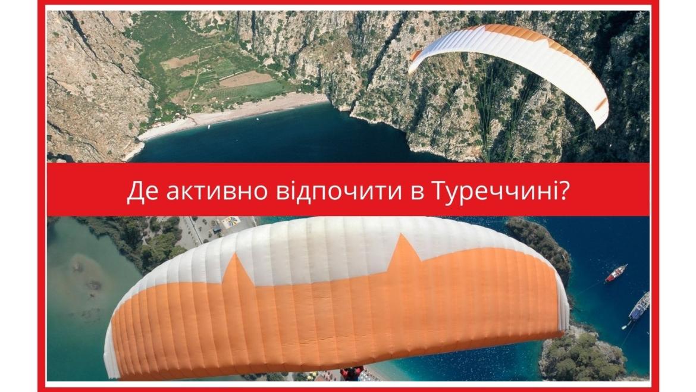 Активний відпочинок в Туреччині. Підбірка від Yasvit TG!