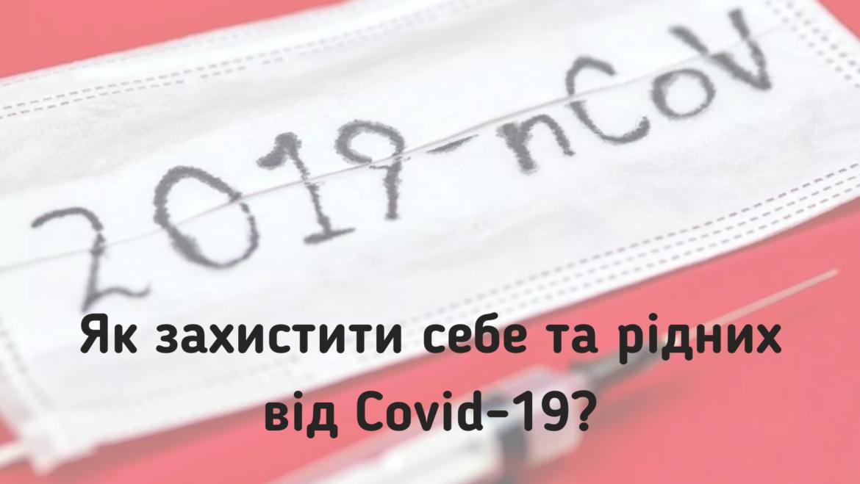 Як рятувалися від Covid-19 світові винахідники?